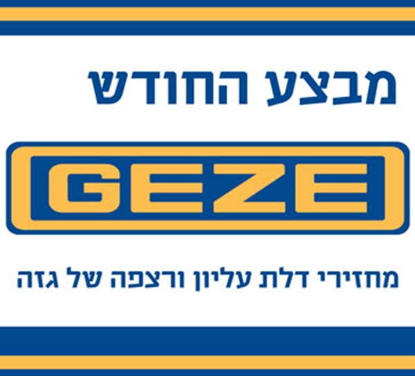 Picture of מבצע GEZE